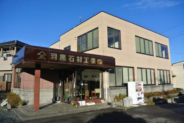 茨城県の石材店 羽黒石材工業