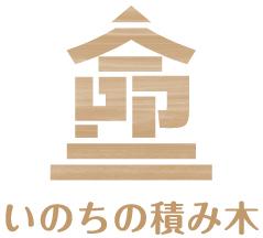 いのちの積み木 ロゴ